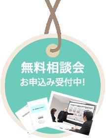 無料相談会お申込み受付中!