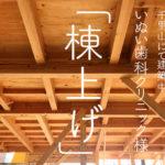 「棟上げ」~千里山デンタルクリニック~(現場探検記)