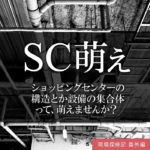 「SC萌え」(現場探検記)