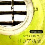 「コア抜き」(現場探検記)