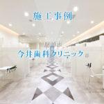 「今井歯科クリニック」様(施工事例)