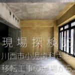「川西市の小児歯科さまの現場から」(現場探検記)