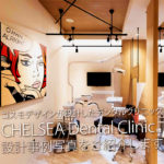 「CHELSEA Dental Clinic」様  ご紹介