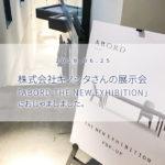 オーダー家具のキノシタさま「ABORD展示会」におじゃましました!
