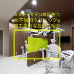 「木下歯科クリニック」様  ご紹介