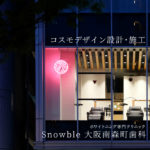 「Snowble 大阪南森町歯科」様  ご紹介